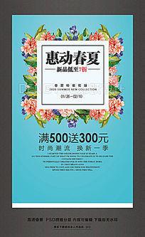 惠动春夏促销海报