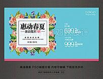 惠动春夏海报台卡设计