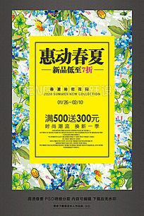惠动春夏活动海报设计