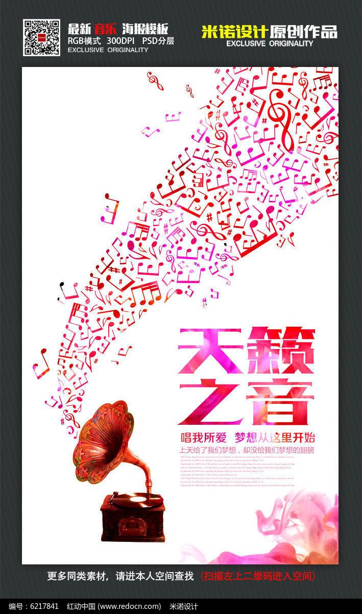 简约创意校园歌手大赛海报设计