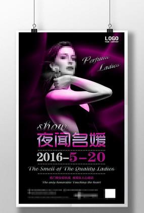 酒吧妇女节名媛之夜海报设计