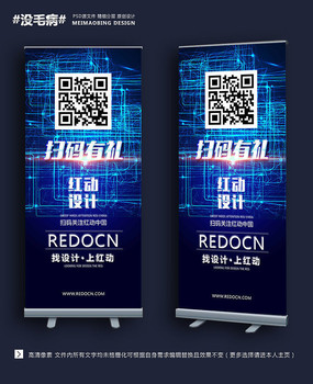 科技企业微信扫码易拉宝设计