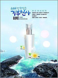 蓝色大气化妆品海报