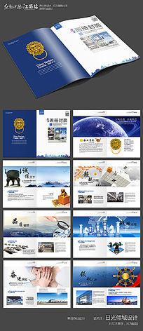蓝色大气企业画册设计