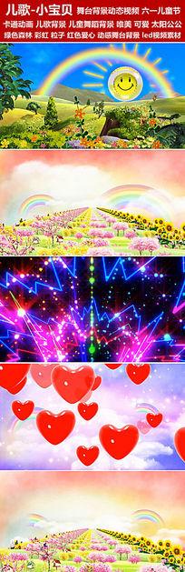 六一儿童节儿童卡通背景歌曲小宝贝舞台背景动态视频led视频素材