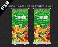 绿色背景新鲜水果易拉宝设计
