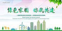 绿色环保展板海报设计