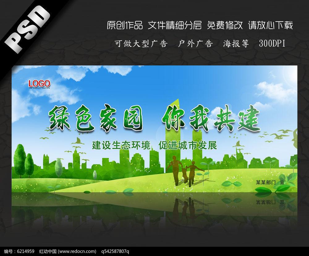 绿色家园你我共建海报设计