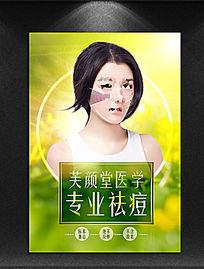 绿色清新医疗美容祛痘广告海报设计