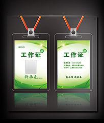 绿色时尚清新工作证