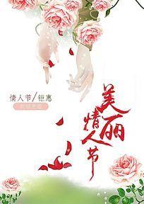 美丽情人节玫瑰花海报