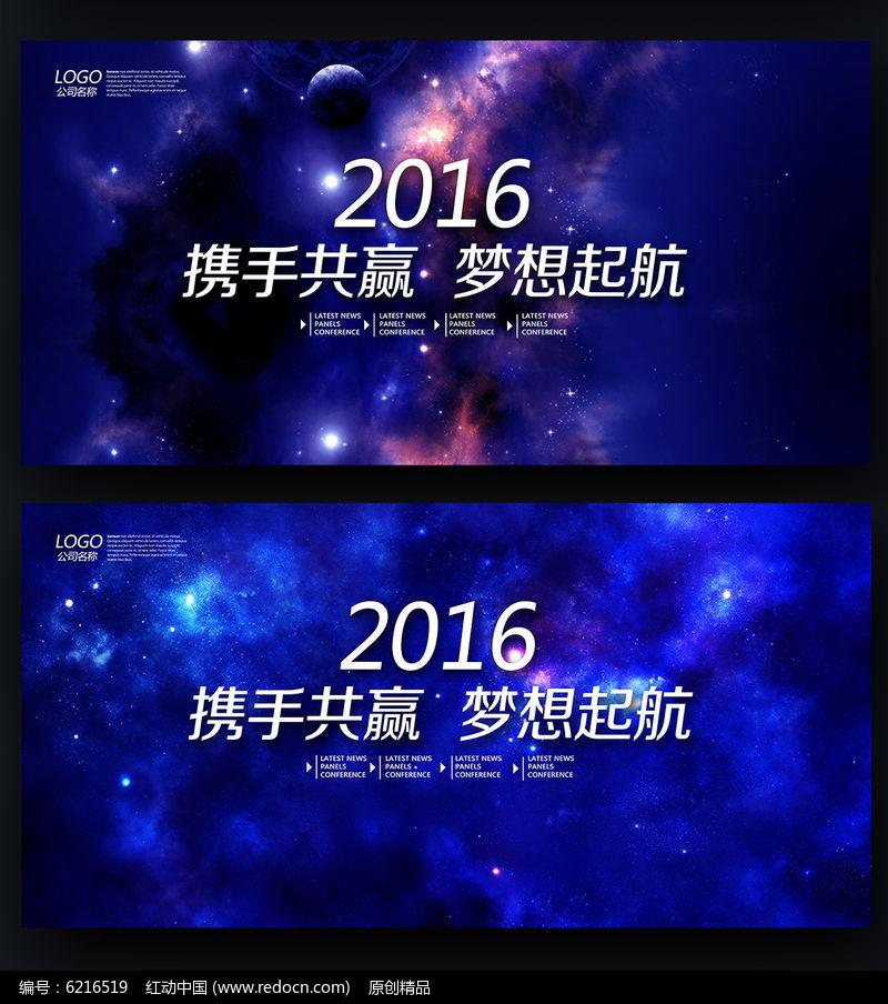 梦幻创意星空背景板素材图片