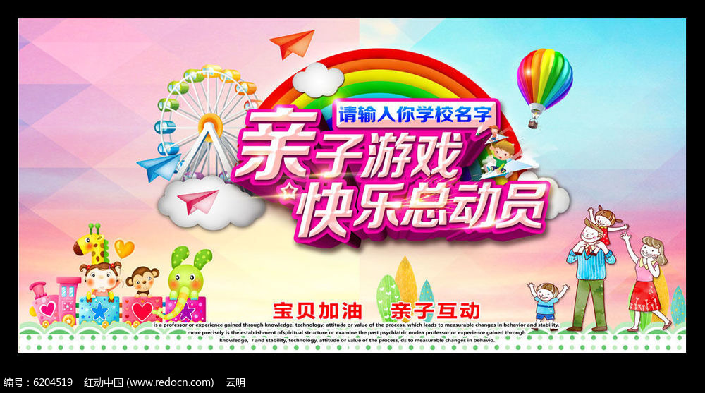 亲子游戏快乐总动员亲子活动背景图片