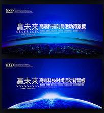 全球科技会议背景板ps素材
