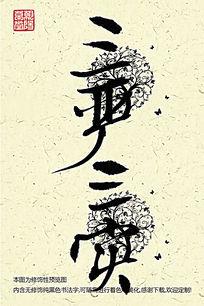 三严三实书法字