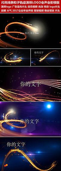 闪亮线条粒子轨迹演绎LOGO标题文字模版