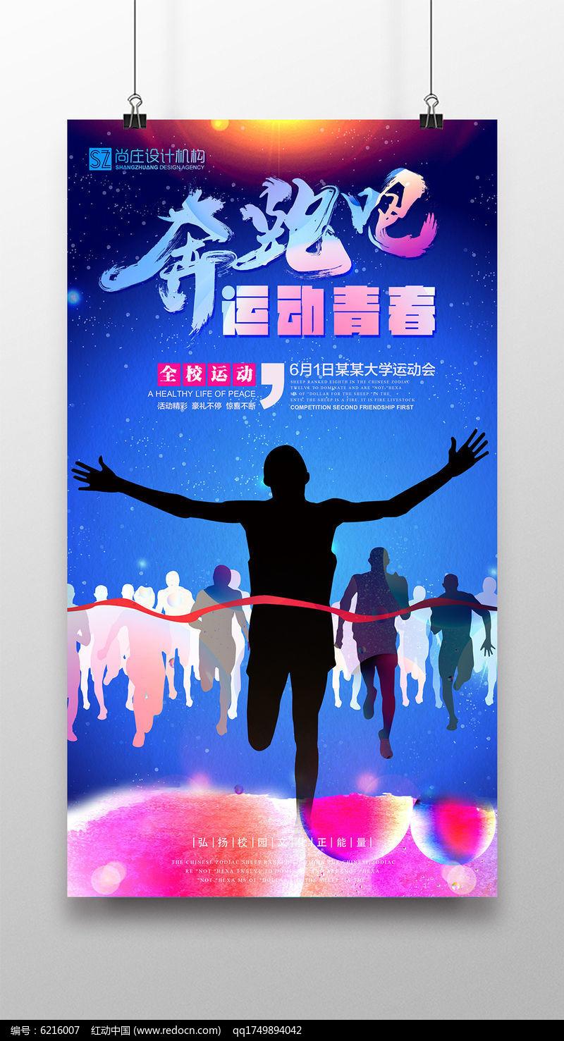 时尚炫彩运动会海报设计