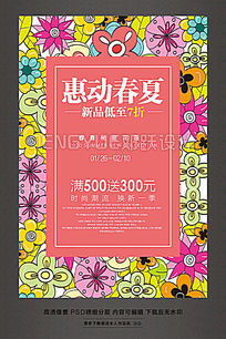 时尚潮流惠动春夏宣传海报