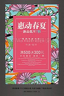 时尚创意惠动春夏海报