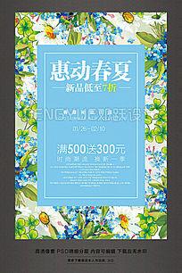 时尚创意惠动春夏活动海报设计