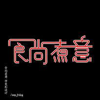 食尚煮意标志logo创意字体变形设计