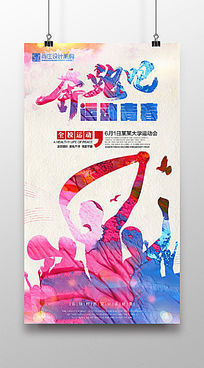 水彩风大学运动会海报