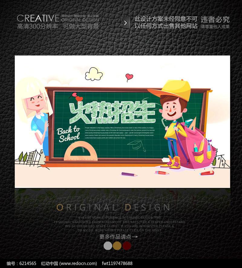 数学补习班招生海报psd素材下载_海报设计图片图片