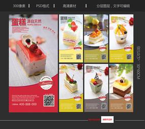 甜点蛋糕海报设计