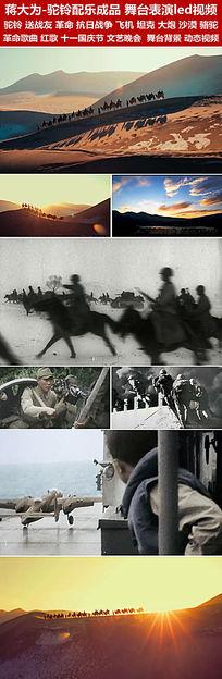 驼铃配乐成品驼铃舞台背景led视频素材沙漠骆驼送战友抗日