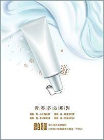 唯美化妆品海报