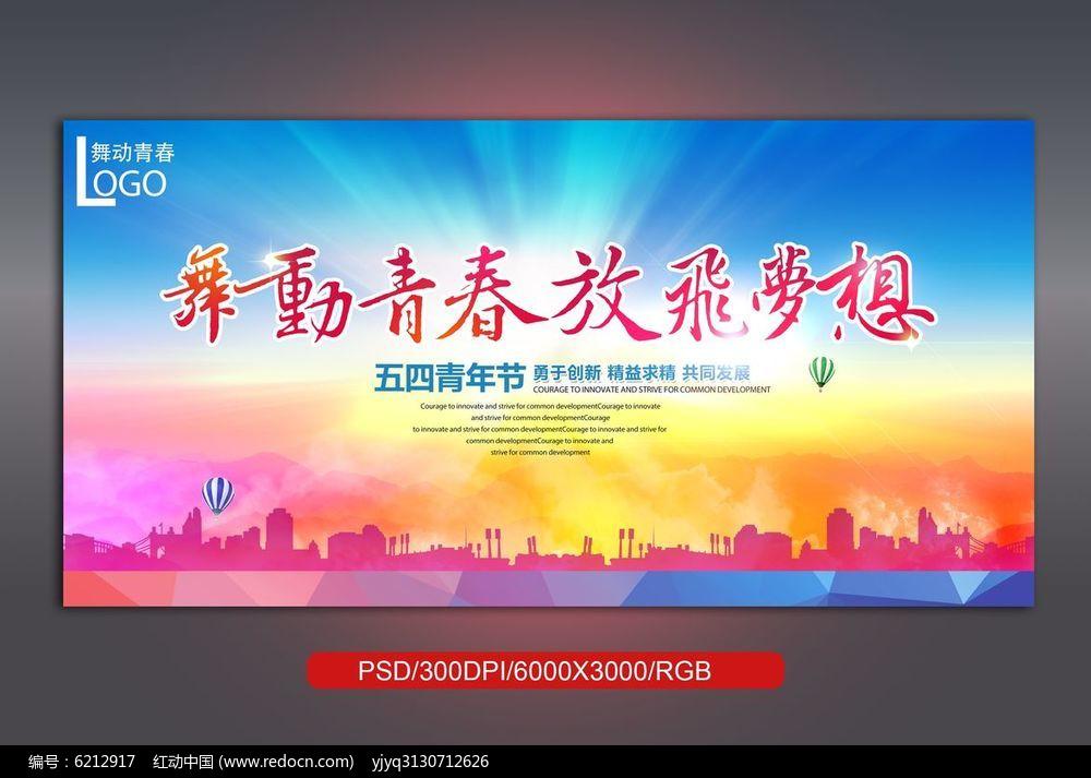舞动青春放飞梦想五四青年节海报PSD素材下载 编号6212917 红动网图片