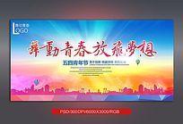 舞动青春放飞梦想五四青年节海报PSD