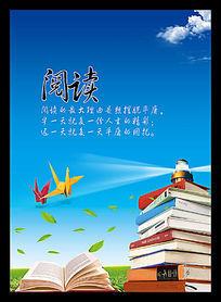 学校挂图校园文化展板系列之阅读