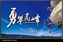 勇攀高峰企业文化海报展板设计