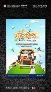 幼儿园卡通风格创意招生海报