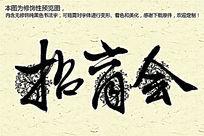 招商会手写字 PSD