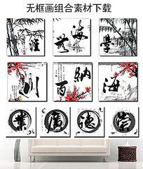 中国风水墨毛笔字无框画装饰画图片设计下载