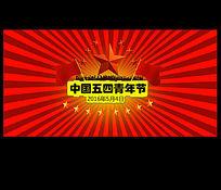中国五四青年节展板设计PSD模板下载