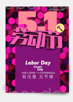 紫色绚丽劳动节海报
