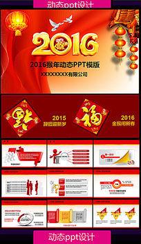 2016猴年开门红年会晚会工作总结PPT