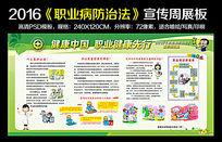 2016年职业病防治法宣传周宣传展板