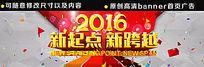 2016新起点新跨越网页banner多页广告图