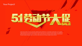 51劳动节大促海报设计