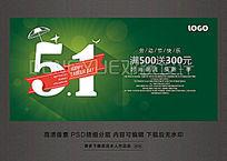 51劳动节吊旗
