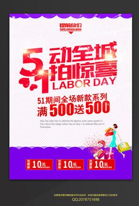 51劳动节简约创意促销海报