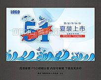 51台卡pop主题宣传海报设计
