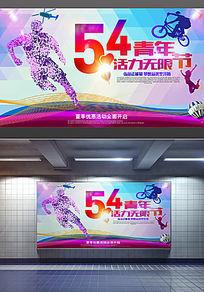 54青年节活力无限炫彩创意海报 PSD
