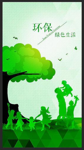 下载收藏 保护环境公益海报 下载收藏 保护环境公益宣传展板 下载收藏图片
