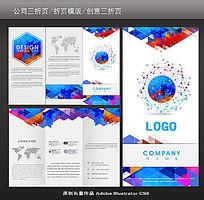 炫彩潮流三角形企业三折页设计