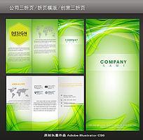 抽象树叶绿色背景企业三折页设计